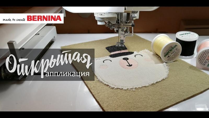 Уроки Bernina ES v8: Авто вышивка. Открытая Аппликация