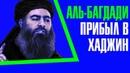 САА атакует прокси США Аль Багдади прибыл в Хаджин Сирия новости сегодня 13 декабря