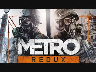 Metro 2033 - Стрим второй