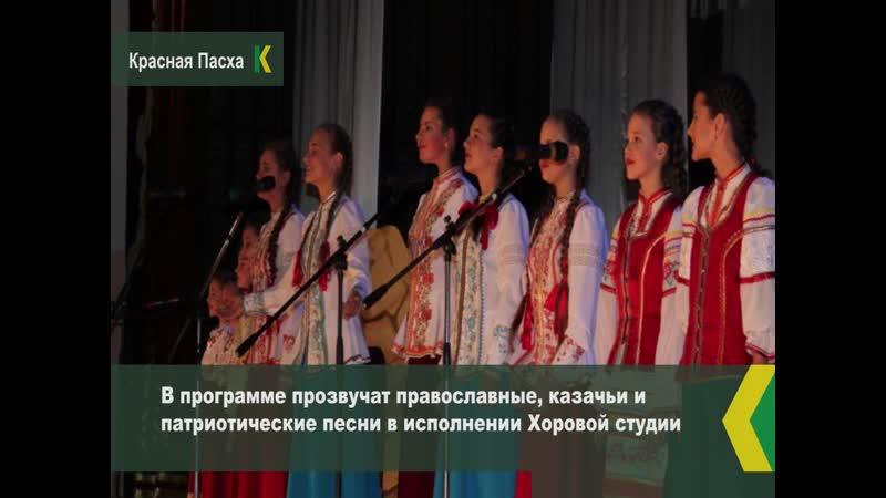 Центр Православной Культуры Верую приглашает устьлабинцев на праздничный концерт