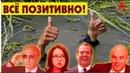 Степан Сулкашин. У Путина картина в целом позитивная! Пальцем в небо или куда? Итоги недели.