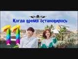 [K-Drama] Когда время остановилось [2018] - 11 серия [рус.саб]