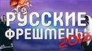 РУССКИЕ ФРЕШМЕНЫ 2018 SUINSIGHT DELTA ARTHUR LOCO OG ROCKA DOPE V 20TOKENS LOWLIFE KONOKTO