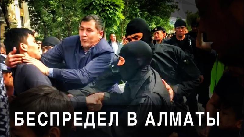 Беспредел в Алматы задержания на Панфилова Людям нельзя петь гимн