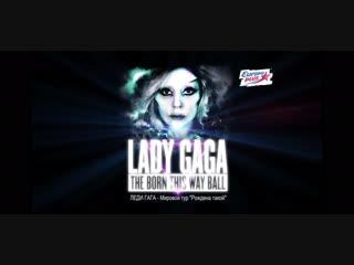 Lady Gaga Born This Way Ball Tour (Europa Plus TV Promo )