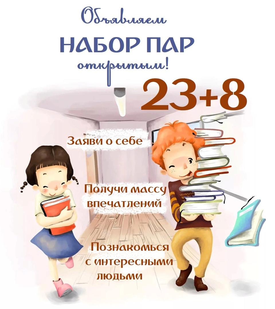 """Афиша Нижний Новгород Конкурс пар """"23+8"""" ИНЭЛ"""