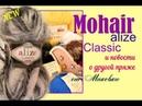 Королевский мохер Mohair Clasic Alize: реинкарнация. И другие новости о пряже