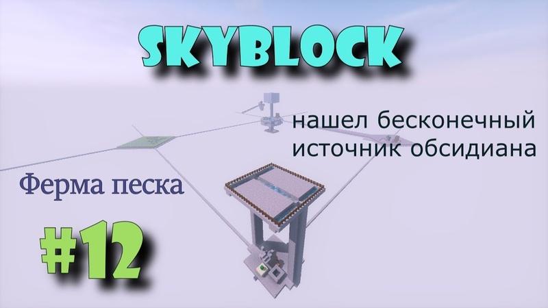 Skyblock 12 Строим ферму песка, бесконечный обсидиан