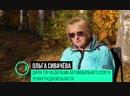 Санкт-Петербург/Директор Федерации автомобильного спорта ЛО Ольга Сивачёва