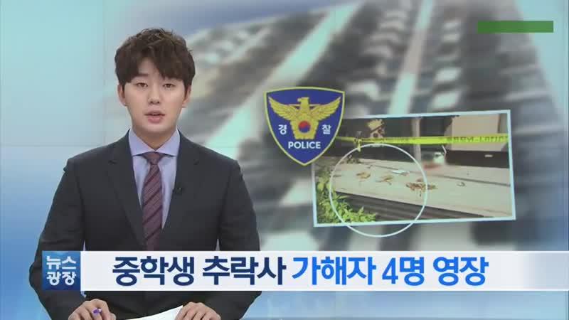 다문화가정 중학생 추락사 원인규명 수사집중 KBS뉴스(News)