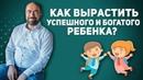 Воспитание детей Как вырастить богатого и успешного ребенка Психология Константин Довлатов