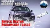 """Якутия, Якутск, Колымская трасса. Часть 5 Путешествие на Toyota Land Cruiser """"Полюс холода"""" ."""