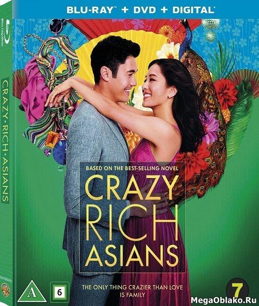 Безумно богатые азиаты / Crazy Rich Asians (2018/BDRip/HDRip)