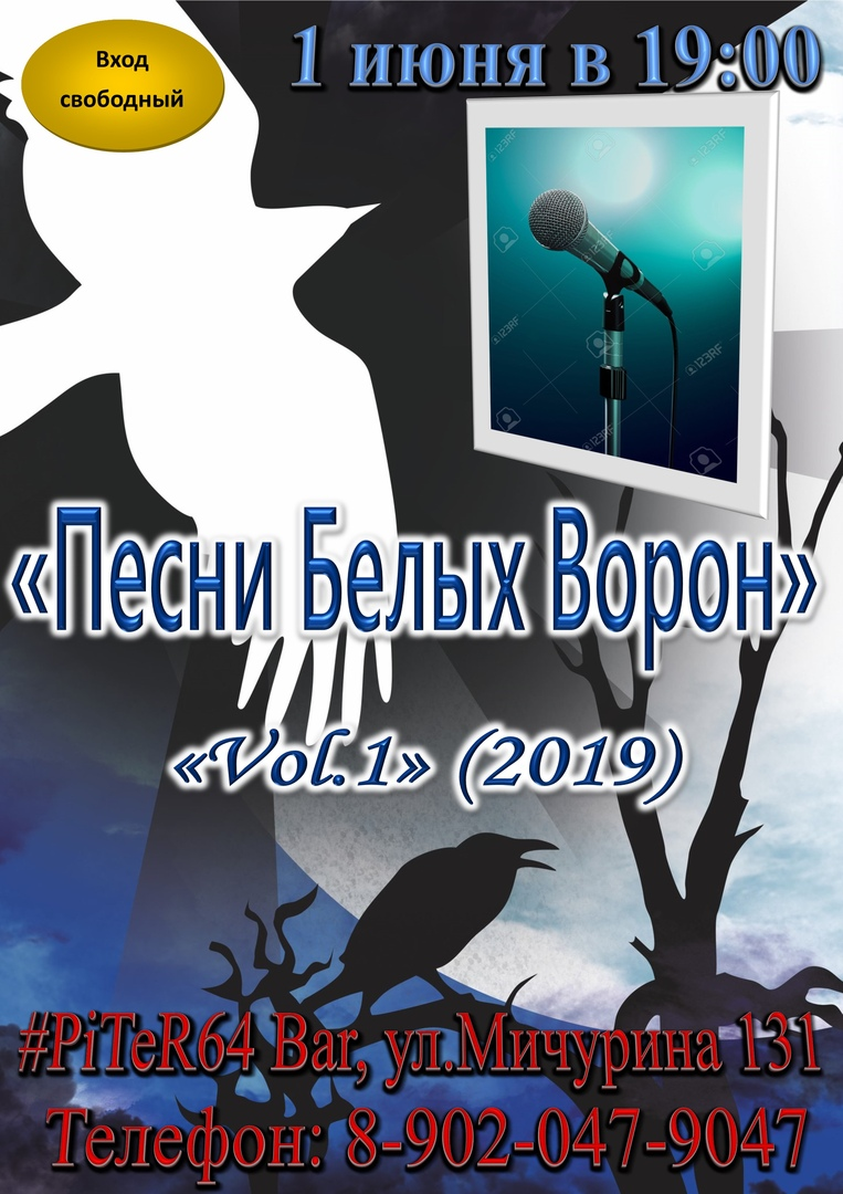 Афиша 01/06 - «Песни Белых Ворон» 2019. VOL.1