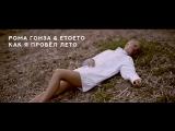 рома гонза & etoeto – как я провёл лето