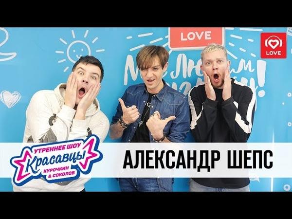 Александр Шепс в гостях у Красавцев Love Radio 05 10 2018
