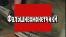 Криминальная Россия Фальшивомонетчики