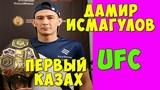 Дамир Исмагулов vs Алекс Горджес полный бой юфс