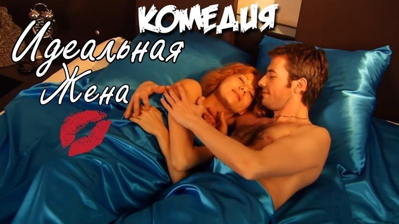 НЕВЕРОЯТНАЯ КОМЕДИЯ! Идеальная Жена Русские комедии, фильмы HD