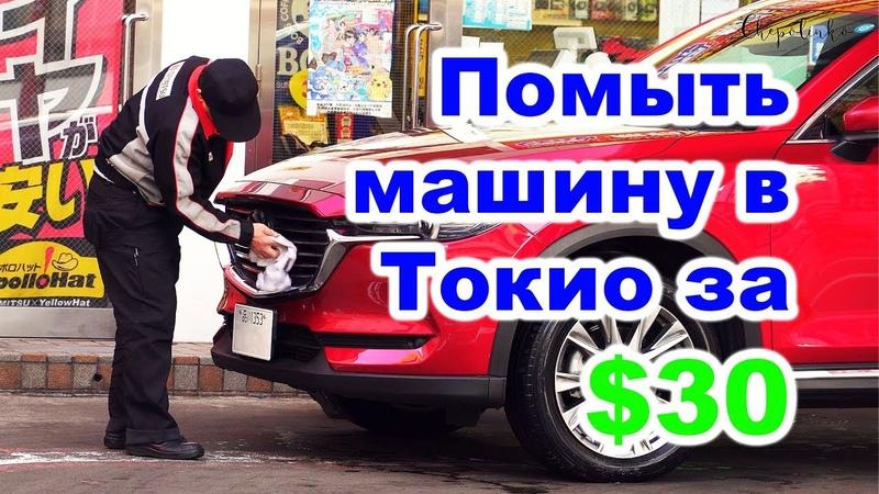 Автомойка - Почему в Японии всегда чистые машины ( 4K | 2019)