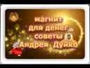 Магнит для привлечения денег Советы Дуйко Школа Кайлас Бесплатный вебинар Эзотерика тайные знания