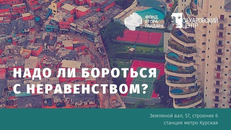 Дебаты. Григорий Юдин vs Ростислав Капелюшников. Надо ли бороться с неравенством
