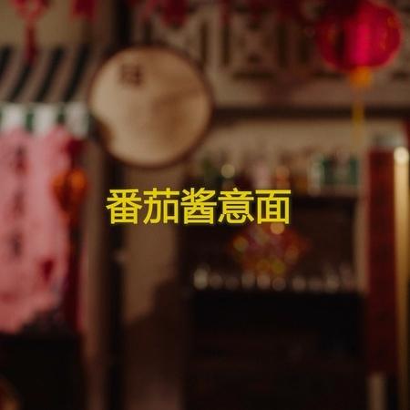 Новый рекламный ролик Dolce Gabbana China с пастой