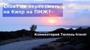 Стоит ли переезжать на Кипр на ПМЖ
