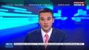Новости на Россия 24 • Адвокат армянский суд будет решать вопрос о выдаче россиянина Миронова в США