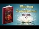 Джананивас прабху - Ш.Б. 9.9.7 (Маяпур, 6.12.18)