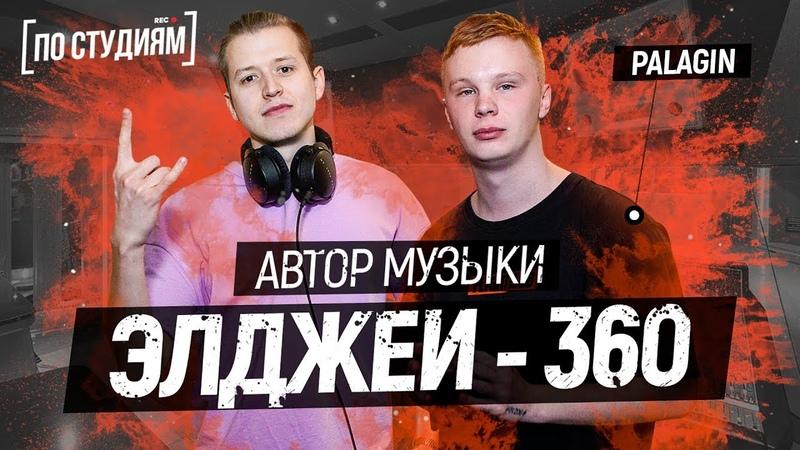 Автор музыки Элджей 360° и Егор Крид Холостяк ПО СТУДИЯМ