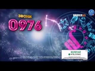 Фрагмент эфира MUSIC ROLL + Анонс и Реклама и Часы на BRIDGE TV (13.06.2018)