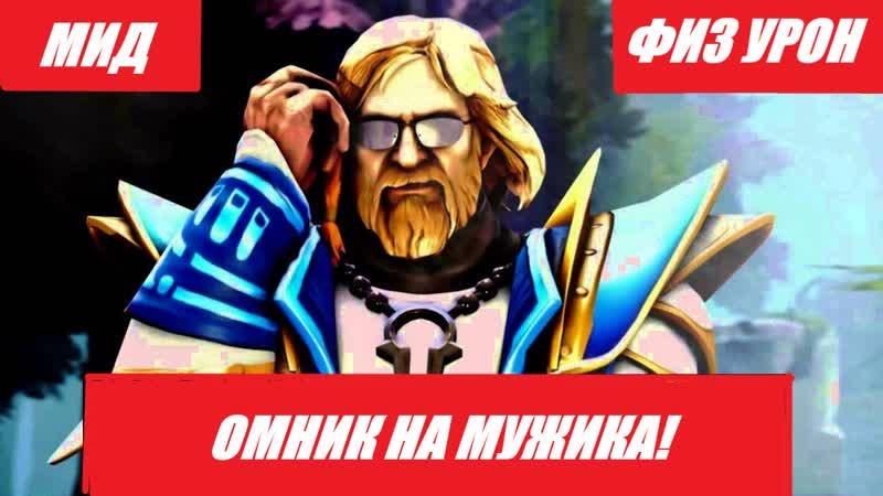 ОМНИК ФИЗРУК и Саня ХЭЙТЕР
