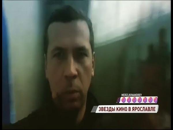 Актер Андрей Мерзликин поделился впечатлениями о Ярославле