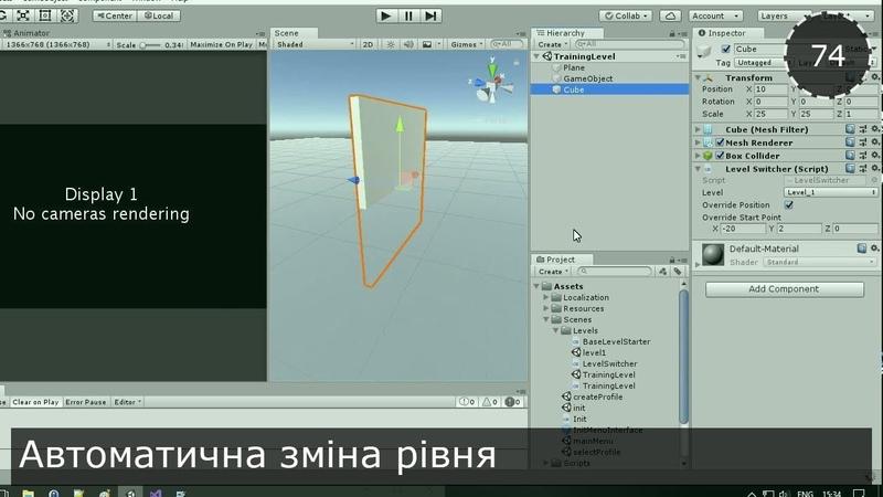 Unity3D Українською. Моя RPG. Автоматична зміна рівня
