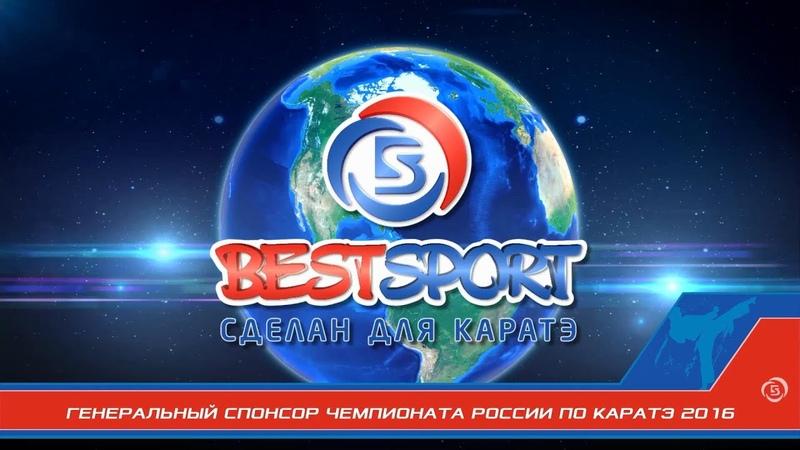 Best Sport - Генеральный спонсор Чемпионата России по каратэ 2016