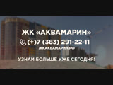ЖК Аквамарин   Квартиры в новостройках в Новосибирске под ключ