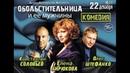 «Обольстительница и ее мужчины» Елена Бирюкова, Олег Штефанко, Константин Соловьёв
