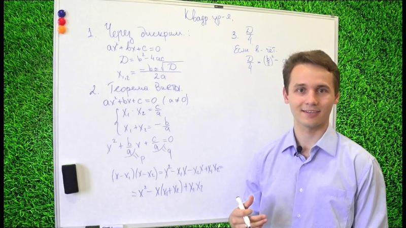 3 урок - решение квадратных уравнений не только через дискриминант