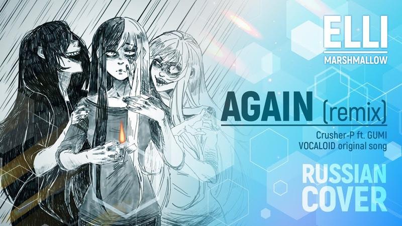 AudioNeko Elli Again Vocaloid RUS remix