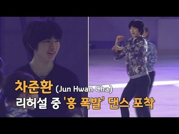 차준환(Jun Hwan Cha), 리허설 중 '흥 폭발' 댄스 포착 (아이스 판타지아 2019')