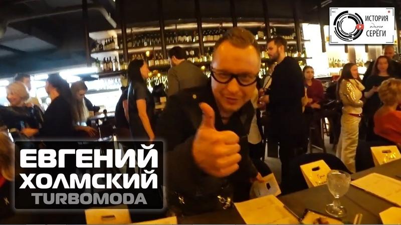 Евгений Холмский TURBOMODA: Лучший Гримёр Года 2018 | ИОС