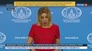Новости на Россия 24 • Захарова: США и их союзники создают в Сирию собственную зону влияния