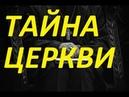 Тщательно скрытая история часть 31 Владение Русской душой Павел Карелин