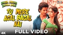 Tu Mere Agal Bagal Hai Full Song Video- Phata Poster Nikhla Hero   Shahid Kapoor, Ileana  Mika Singh