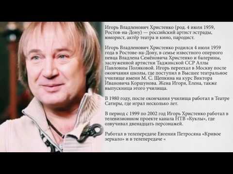Игорь Христенко / Exclusive / Бабушка / Лев Толстой .