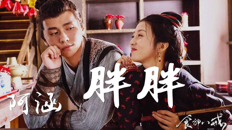 阿涵 《胖胖》|電影《食神八戒》主題曲高音質MV(陳炳強,石雪婧,郭昊3