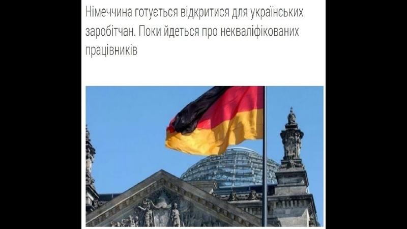 Німецькі візи робочі для українців або як дурять українців