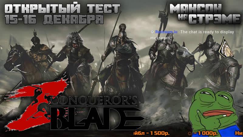 Conqueror's Blade | Мутный взгляд на китайский MB