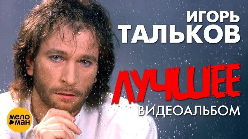 Игорь ТАЛЬКОВ Лучшее Видеоальбом